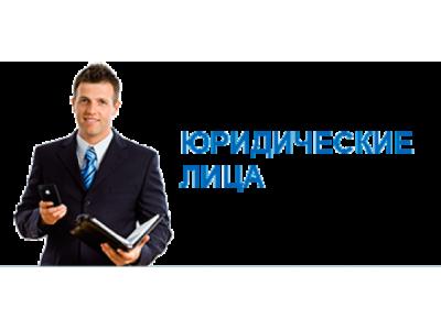 Обслуживание Юридических лиц и ИП