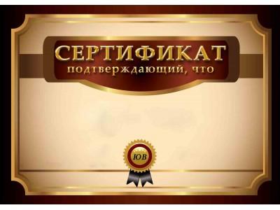 Сертификаты, лицензии и иные документы подтверждения