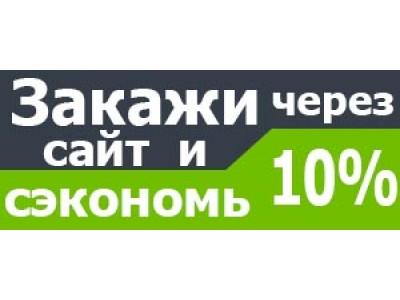 Закажи через сайт и сэкономь до 10%