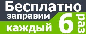 Заправка за 1 рубль!